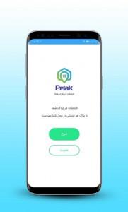 اسکرین شات برنامه پلاک - خدمات در محل شما 10