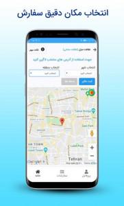 اسکرین شات برنامه پلاک - خدمات در محل شما 4