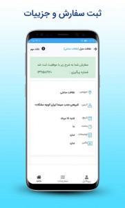 اسکرین شات برنامه پلاک - خدمات در محل شما 9