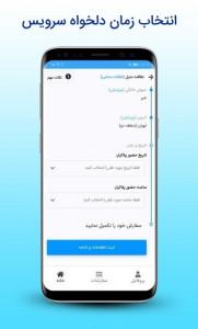 اسکرین شات برنامه پلاک - خدمات در محل شما 3