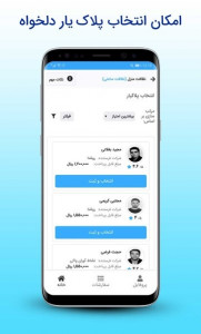 اسکرین شات برنامه پلاک - خدمات در محل شما 5