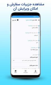 اسکرین شات برنامه پلاک - خدمات در محل شما 6