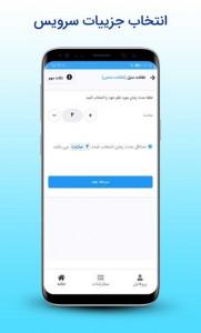 اسکرین شات برنامه پلاک - خدمات در محل شما 2