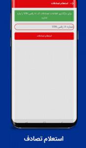 اسکرین شات برنامه استعلام خلافی خودرو و موتورسیکلت 7