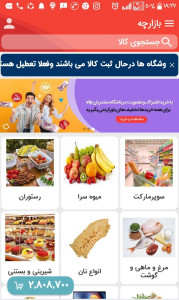 اسکرین شات برنامه فروشگاه اینترنتی بازارچه 2 2