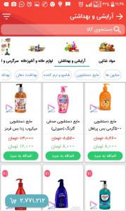 اسکرین شات برنامه فروشگاه اینترنتی بازارچه 2 8