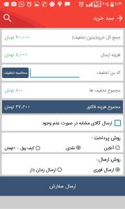 اسکرین شات برنامه فروشگاه اینترنتی بازارچه 2 10