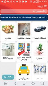 اسکرین شات برنامه فروشگاه اینترنتی بازارچه 2 5