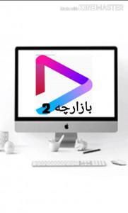 اسکرین شات برنامه فروشگاه اینترنتی بازارچه 2 1