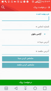 اسکرین شات برنامه فروشگاه اینترنتی بازارچه 2 6