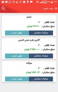اسکرین شات برنامه فروشگاه اینترنتی بازارچه 2 9