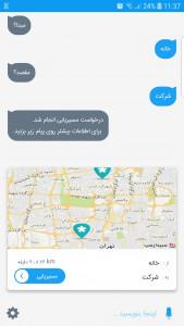 اسکرین شات برنامه دستیار شخصی هوشمند باتو 11