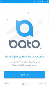 اسکرین شات برنامه دستیار شخصی هوشمند باتو 1