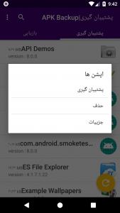 اسکرین شات برنامه پشتیبان گیری   APK Backup 3