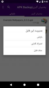 اسکرین شات برنامه پشتیبان گیری   APK Backup 4