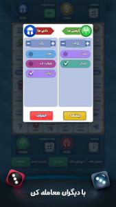 اسکرین شات بازی مونوپولی (بازی آنلاین تجارت) 4