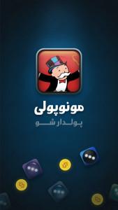 اسکرین شات بازی مونوپولی (بازی آنلاین تجارت) 1