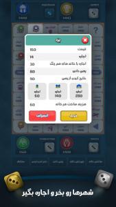 اسکرین شات بازی مونوپولی (بازی آنلاین تجارت) 3
