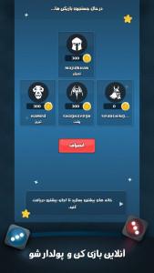 اسکرین شات بازی مونوپولی (بازی آنلاین تجارت) 6