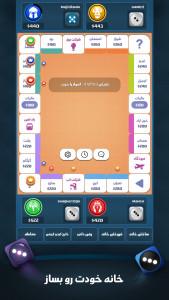 اسکرین شات بازی مونوپولی (بازی آنلاین تجارت) 2
