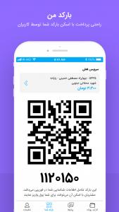 اسکرین شات برنامه فون پی پذیرنده 5