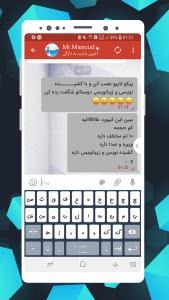اسکرین شات برنامه کیبورد فارسی کشیده نویس - پیکو تایپ 5