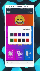 اسکرین شات برنامه کیبورد فارسی کشیده نویس - پیکو تایپ 4