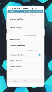 اسکرین شات برنامه کیبورد فارسی کشیده نویس - پیکو تایپ 2