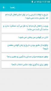 اسکرین شات برنامه تقویم متین 9