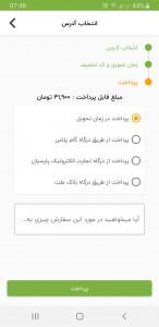اسکرین شات برنامه بازرگام | خرید آنلاین میوه و تره بار 7