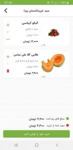 اسکرین شات برنامه بازرگام | خرید آنلاین میوه و تره بار 4