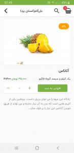اسکرین شات برنامه بازرگام | خرید آنلاین میوه و تره بار 3