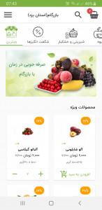 اسکرین شات برنامه بازرگام | خرید آنلاین میوه و تره بار 2