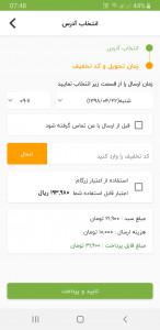 اسکرین شات برنامه بازرگام | خرید آنلاین میوه و تره بار 6