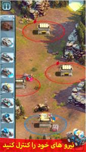 اسکرین شات بازی جنگ ژنرال ها 6
