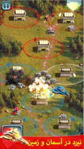 اسکرین شات بازی جنگ ژنرال ها 5
