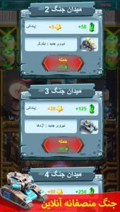 اسکرین شات بازی جنگ ژنرال ها 4