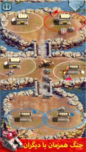 اسکرین شات بازی جنگ ژنرال ها 3