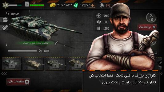 اسکرین شات بازی جنگ زرهی (بازی جنگی) 3