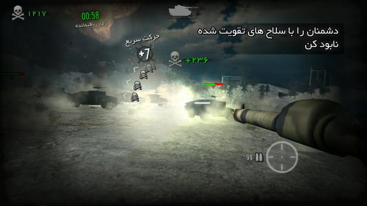 اسکرین شات بازی جنگ زرهی (بازی جنگی) 5