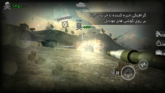اسکرین شات بازی جنگ زرهی (بازی جنگی) 1