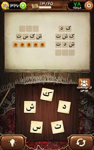 اسکرین شات بازی فندق 3