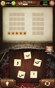 اسکرین شات بازی فندق 6