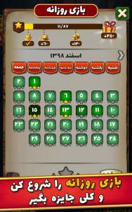 اسکرین شات بازی سماور 5