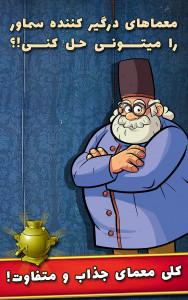 اسکرین شات بازی سماور 8