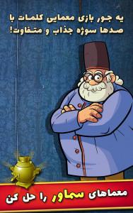 اسکرین شات بازی سماور 1