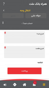 اسکرین شات برنامه همراه بانک ملت 3