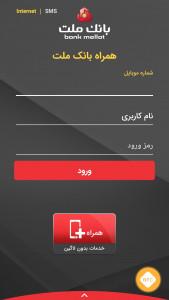اسکرین شات برنامه همراه بانک ملت 1