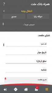 اسکرین شات برنامه همراه بانک ملت 4