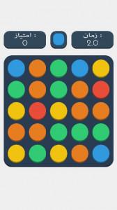 اسکرین شات بازی بازی رنگ 2